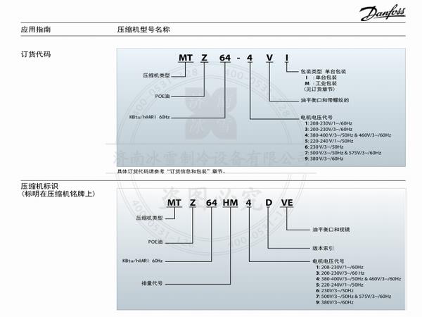 美优乐活塞压缩机MT中高温制冷压缩机电子样本样册资料PDF下载