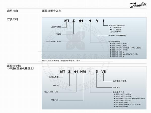 美优乐压缩机MT中高温制冷压缩机电子样本样册资料PDF下载